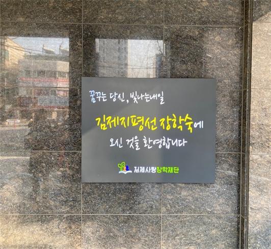 김제지평선장학숙 사진2.jpg