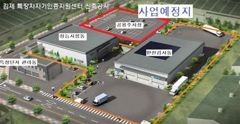 특장차자기인증센터 확장공사부지.jpg