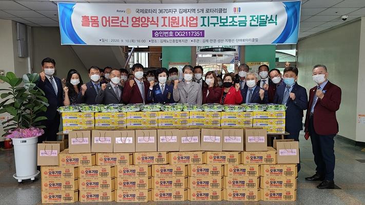 김제시200911지역 5개로타리클럽 독거노인 영양식 지원사업 전달식.jpg