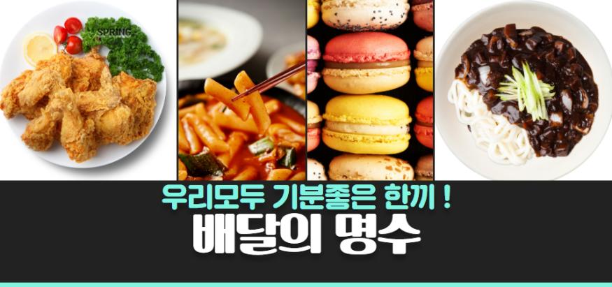 [소상공인지원과]'배달의 명수'안정세를 이어 배달 품목 확장2.png