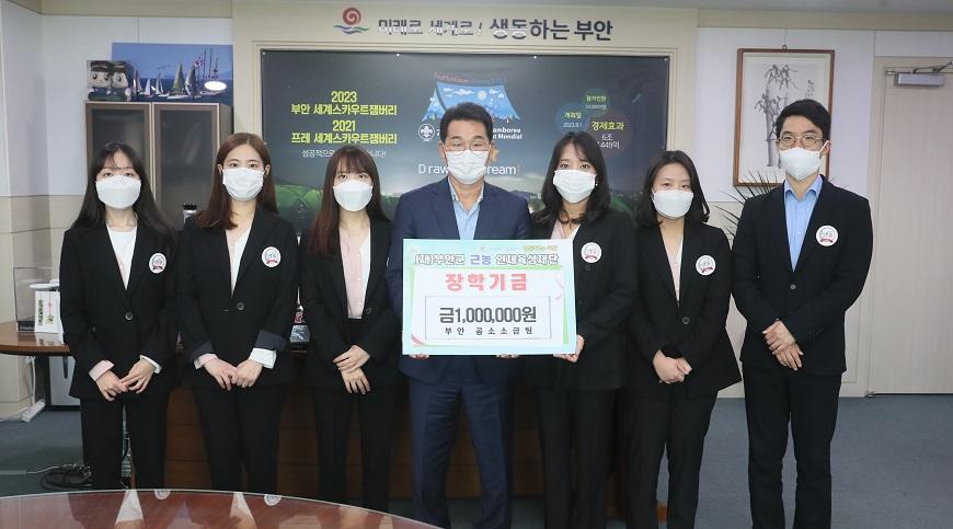 한국여자바둑 부안 곰소소금팀, 부안군 근농인재육성 장학금 기탁.JPG