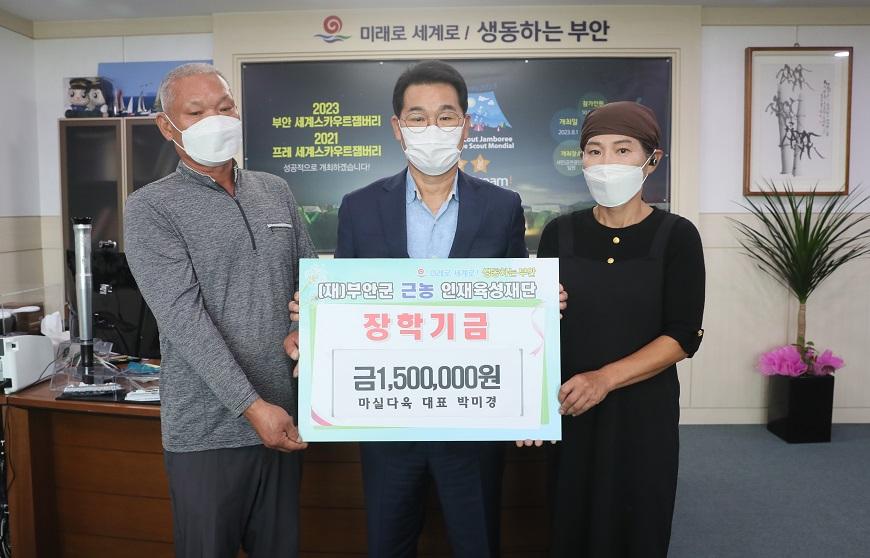 마실다육 박미경 대표·한국여자바둑 부안 곰소소금팀, 부안군 근농인재육성장학금 기탁-마실다육.JPG