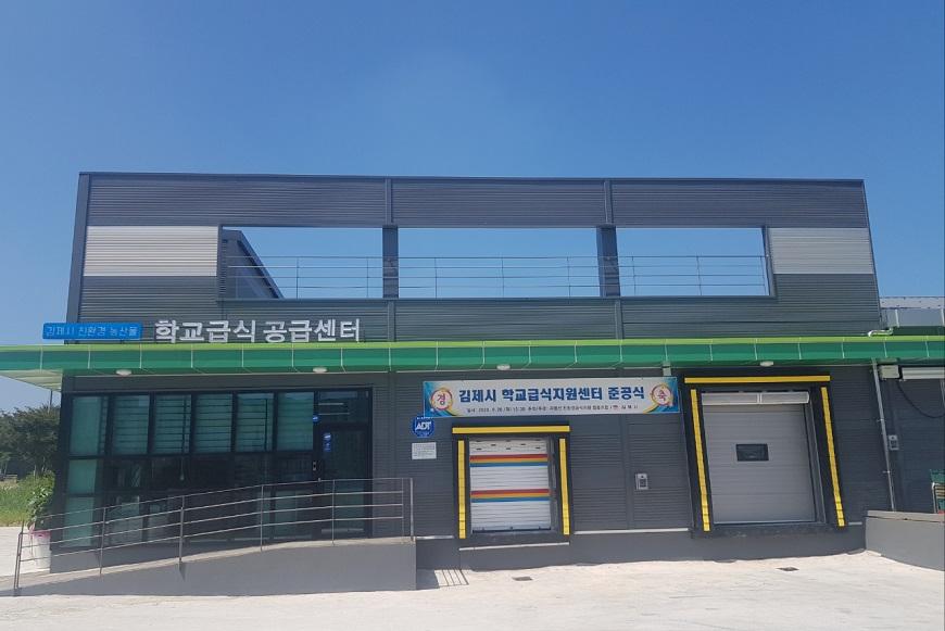 학교급식센터(간판).jpg