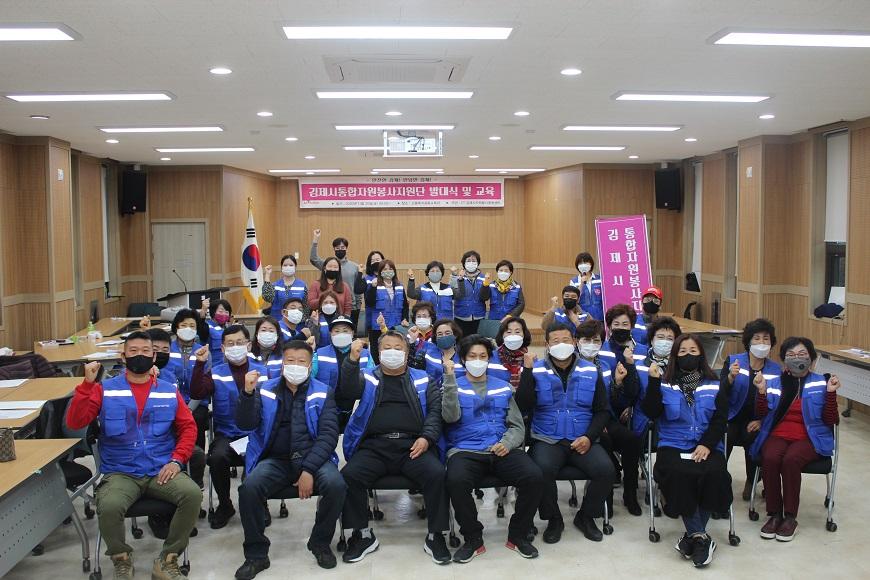 김제시201120통합자원봉사지원단 발대식 사진.jpeg
