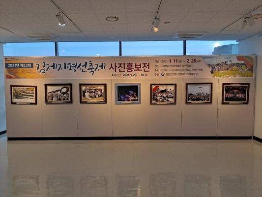 김제시210113지평선축제 사진홍보전.jpg